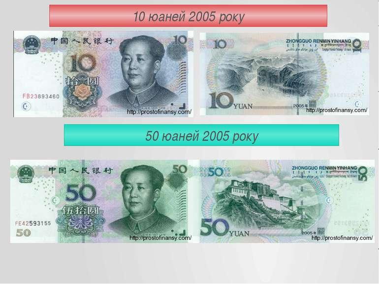 10 юаней 2005 року 50 юаней 2005 року