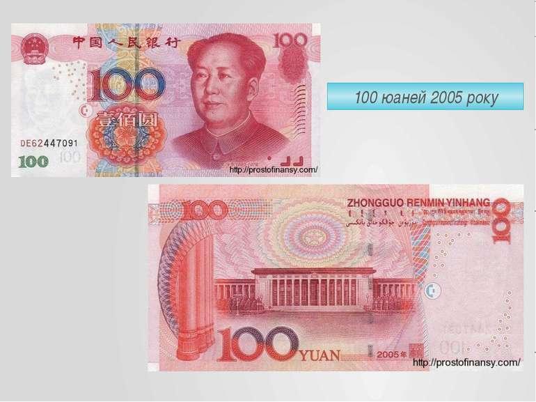 100 юаней 2005 року