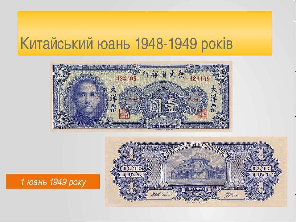 Китайський юань 1948-1949 років 1 юань 1949 року