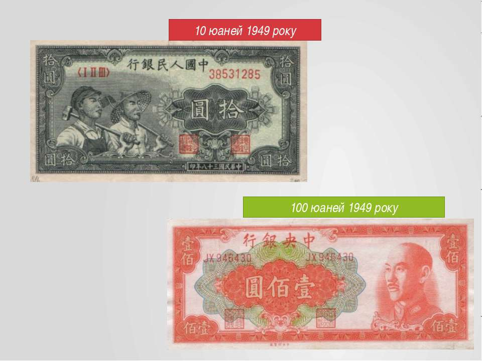 10 юаней 1949 року 100 юаней 1949 року