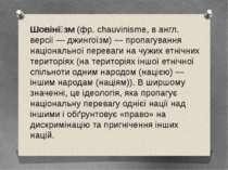 Шовіні зм (фр. chauvinisme, в англ. версії — джингоїзм) — пропагування націон...