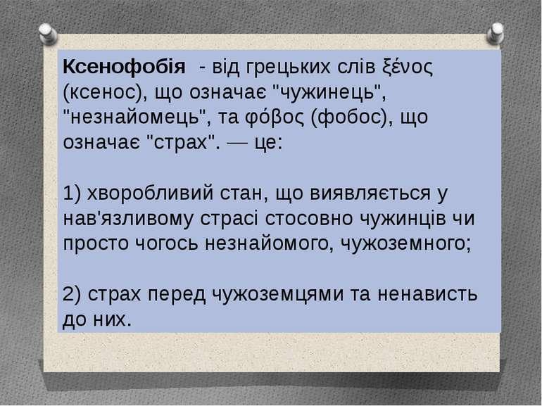 """Ксенофобія - від грецьких слів ξένος (ксенос), що означає """"чужинець"""", """"незнай..."""