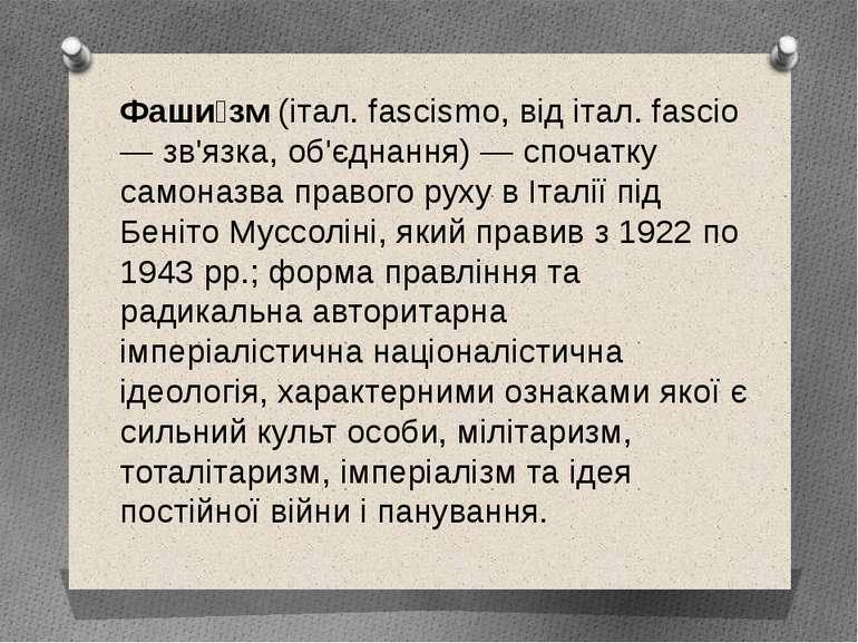 Фаши зм (італ. fascismo, від італ. fascio — зв'язка, об'єднання) — спочатку с...