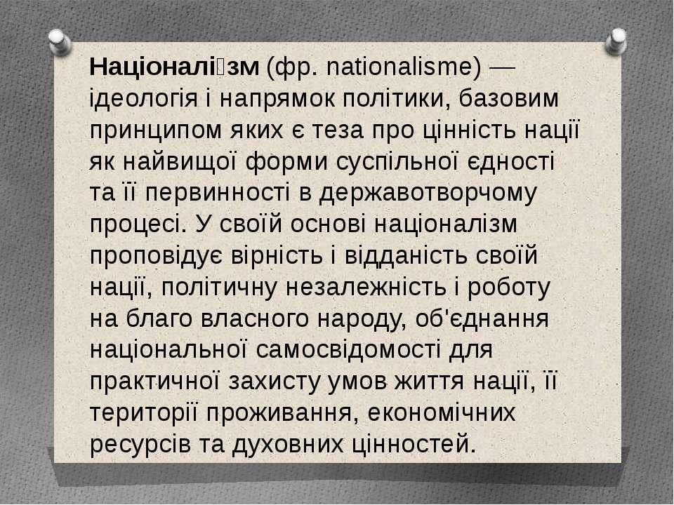 Націоналі зм (фр. nationalisme) — ідеологія і напрямок політики, базовим прин...