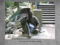 Скульптура китайського мудреця.