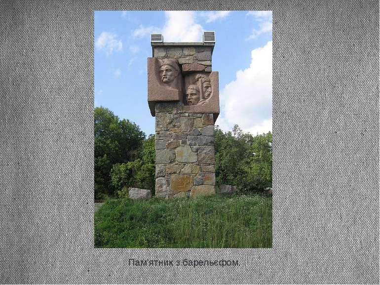 Пам'ятник з барельєфом.