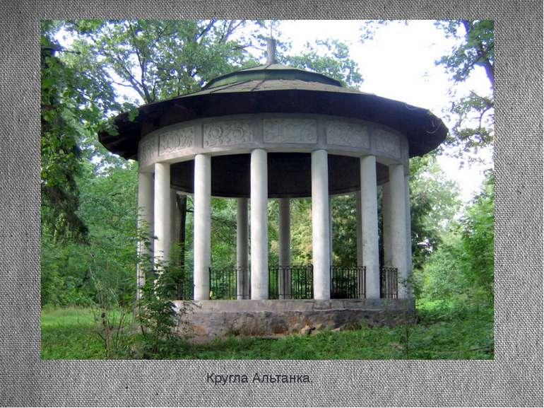 Кругла Альтанка.