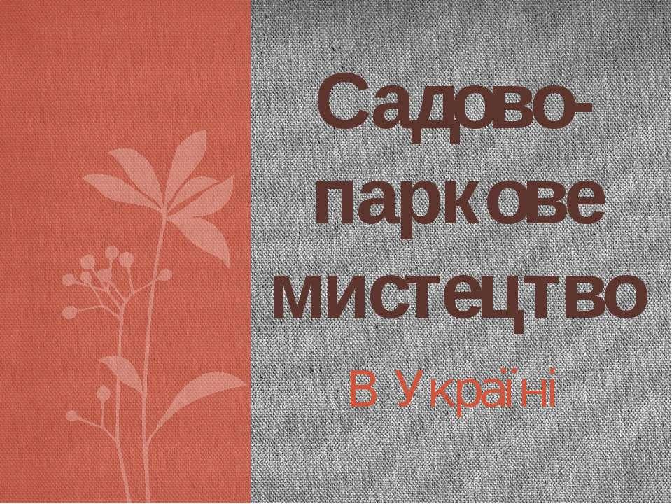 В Україні Садово-паркове мистецтво