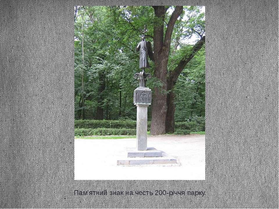 Пам'ятний знак на честь 200-річчя парку.