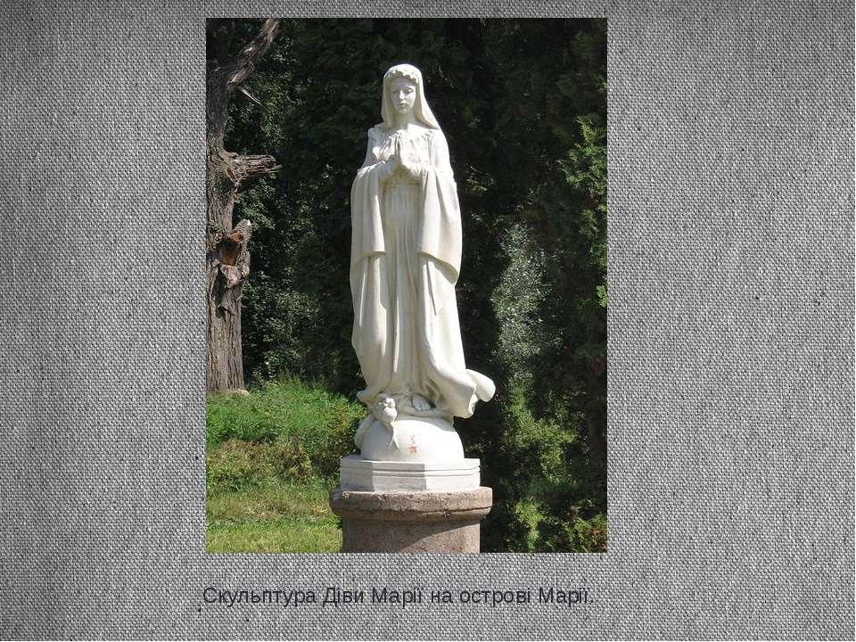 Скульптура Діви Марії на острові Марії.