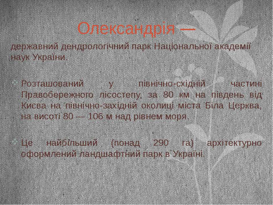 Олександрія — державний дендрологічний парк Національної академії наук Україн...
