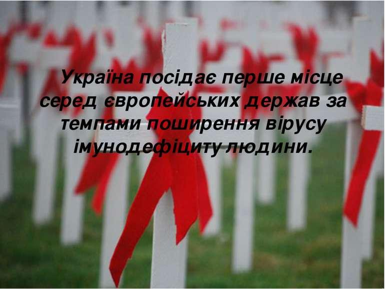 Україна посідає перше місце серед європейських держав за темпами поширення ві...