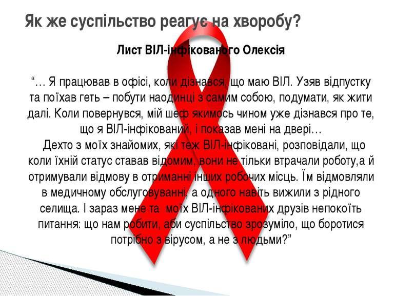 """Лист ВІЛ-інфікованого Олексія """"… Я працював в офісі, коли дізнався, що маю ВІ..."""