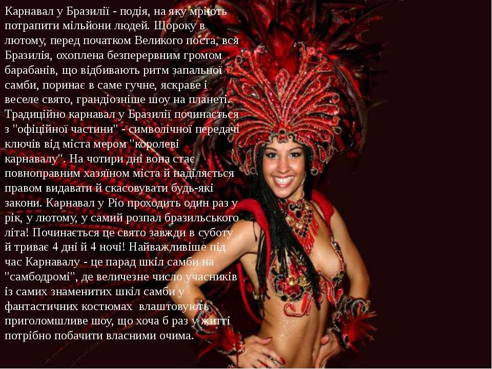Карнавал у Бразилії - подія, на яку мріють потрапити мільйони людей. Щороку в...