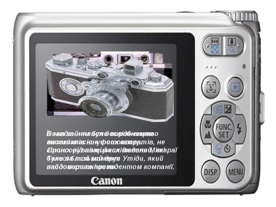 Вони зайнялися дослідженням механізмів існуючих камер. Спонсорував ці дослідж...
