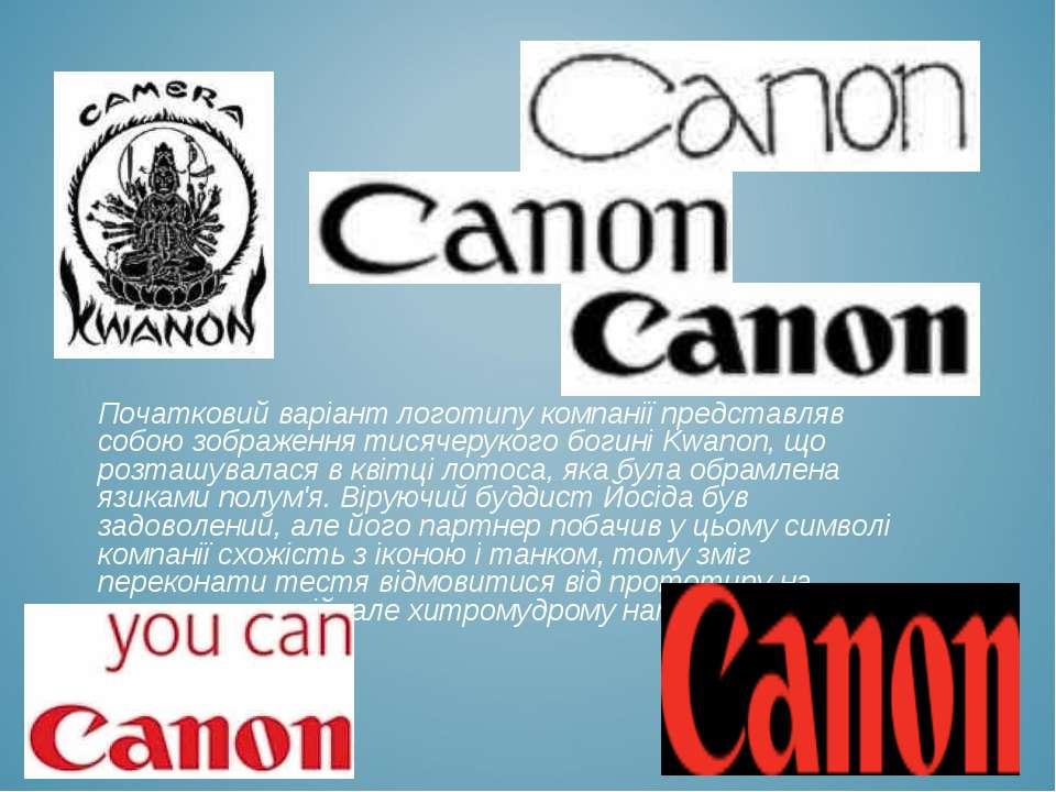 Початковий варіант логотипу компанії представляв собою зображення тисячеруког...