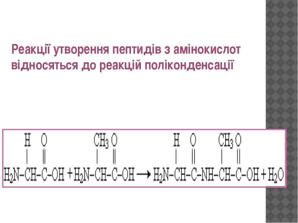Реакції утворення пептидів з амінокислот відносяться до реакцій поліконденсації