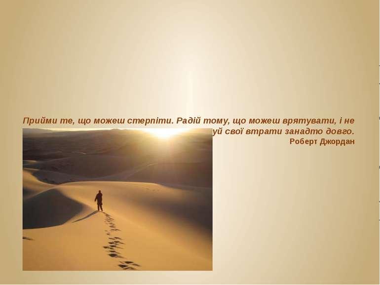 Прийми те, що можеш стерпіти. Радій тому, що можеш врятувати, і не оплакуй св...