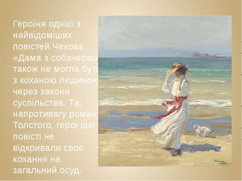 Героїня однієї з найвідоміших повістей Чехова «Дама з собачкою» також не могл...