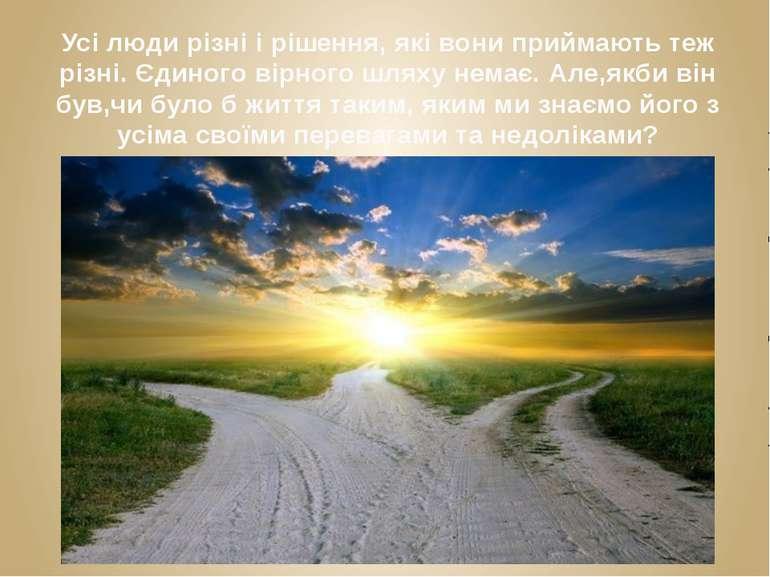 Усі люди різні і рішення, які вони приймають теж різні. Єдиного вірного шляху...