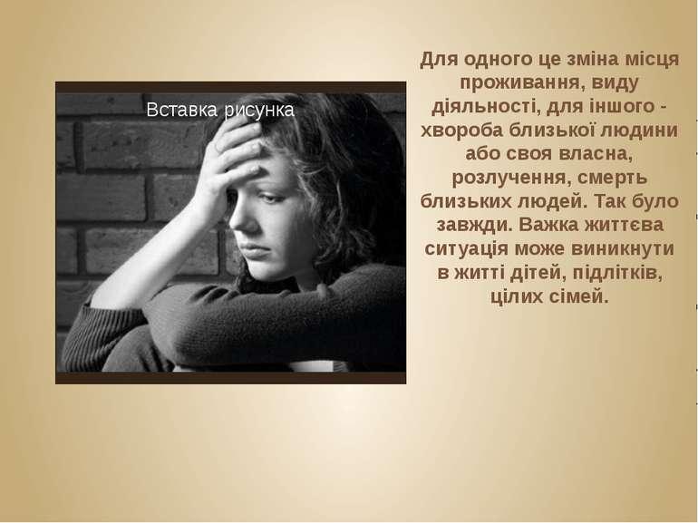 Для одного це зміна місця проживання, виду діяльності, для іншого - хвороба б...