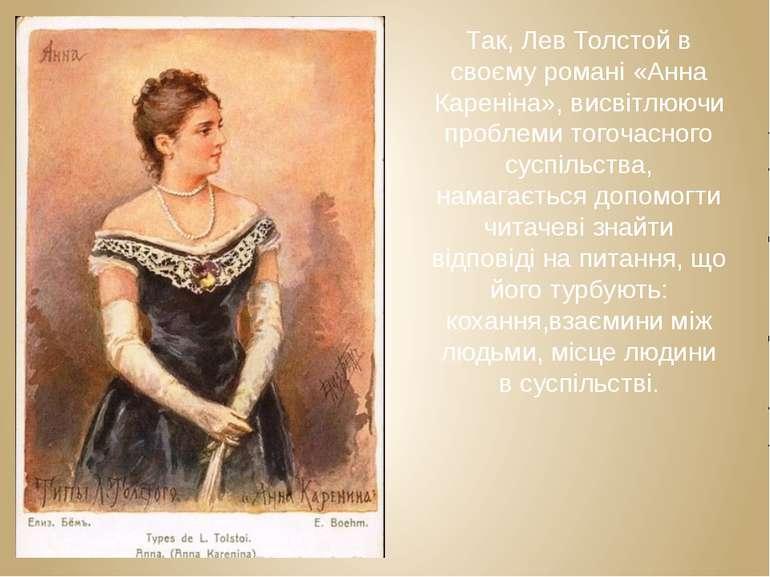 Так, Лев Толстой в своєму романі «Анна Кареніна», висвітлюючи проблеми тогоча...