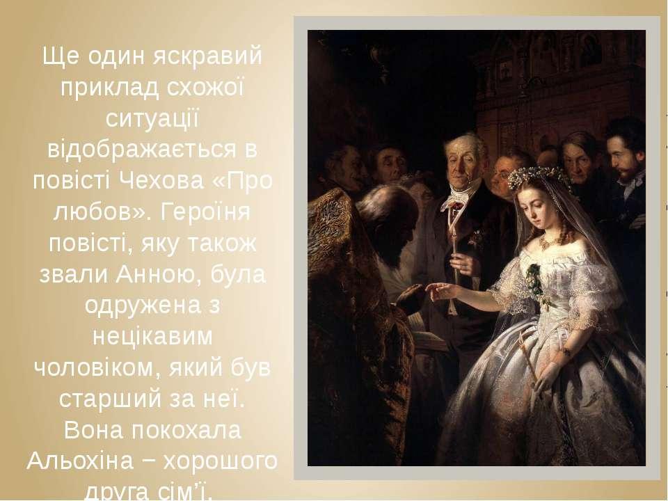 Ще один яскравий приклад схожої ситуації відображається в повісті Чехова «Про...