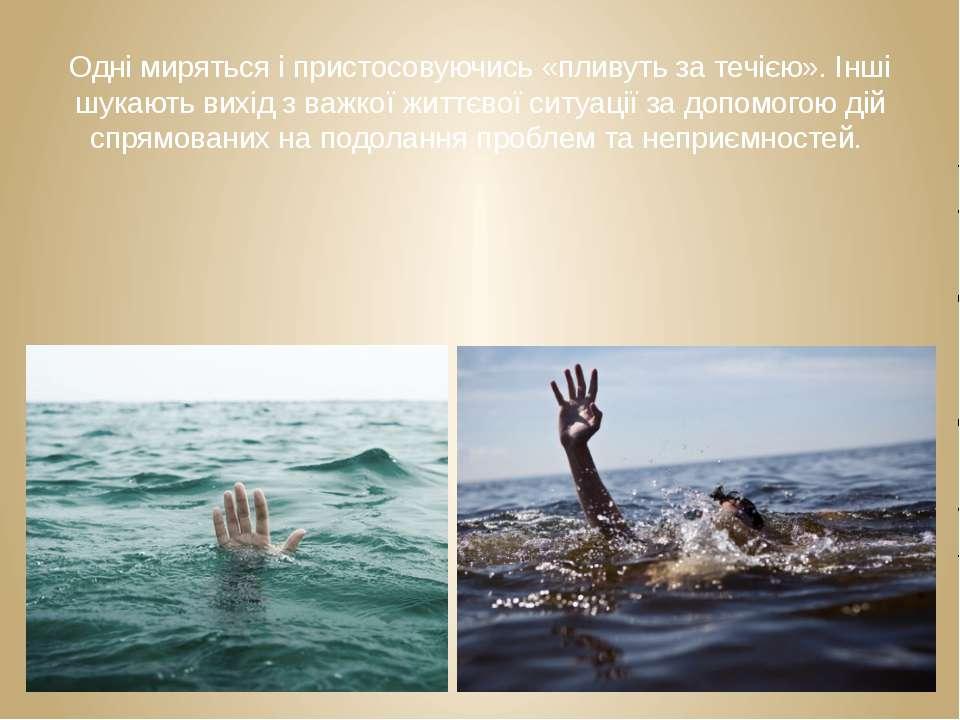 Одні миряться і пристосовуючись «пливуть за течією». Інші шукають вихід з важ...