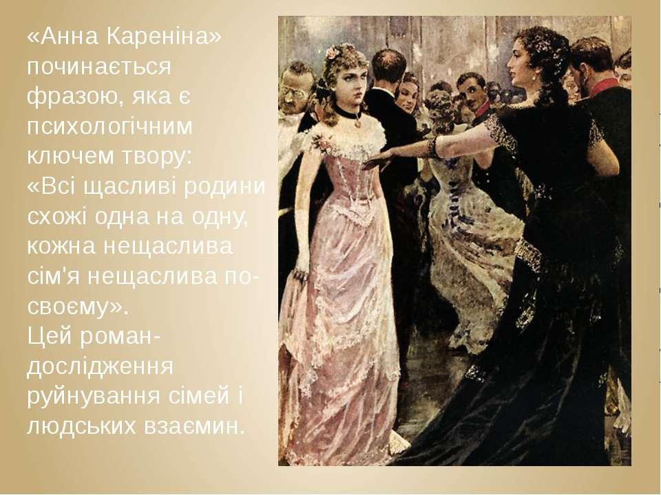 «Анна Кареніна» починається фразою, яка є психологічним ключем твору: «Всі ща...
