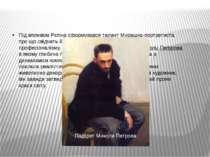 Під впливом Рєпіна сформувався талант Мурашка-портретиста, про що свідчать йо...
