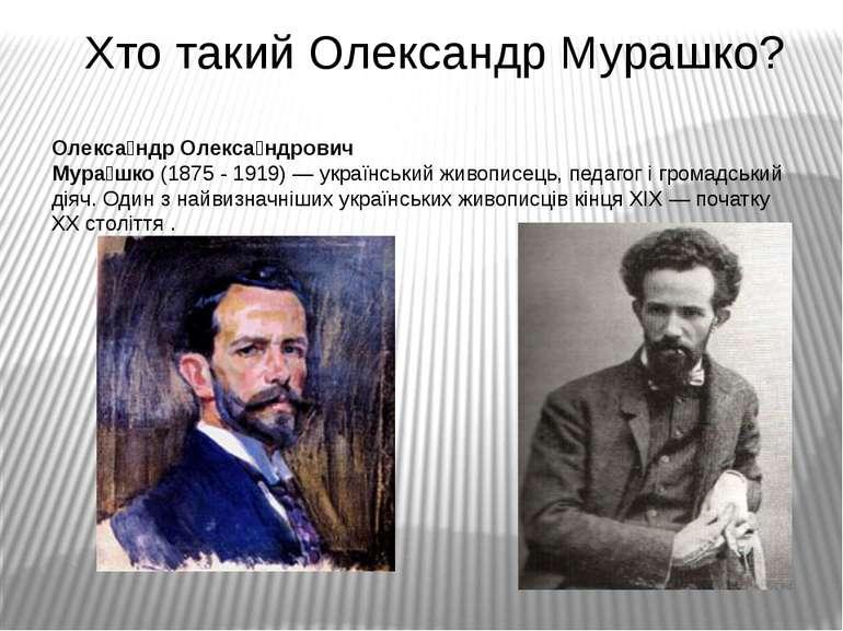 Хто такий Олександр Мурашко? Олекса ндр Олекса ндрович Мура шко(1875-1919)...