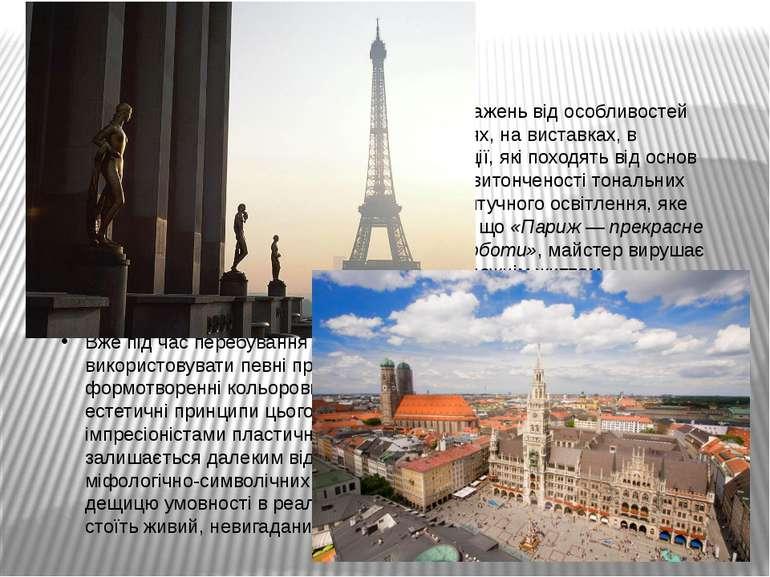Відвідує Париж .Поступово, під впливом вражень від особливостей життя і побут...