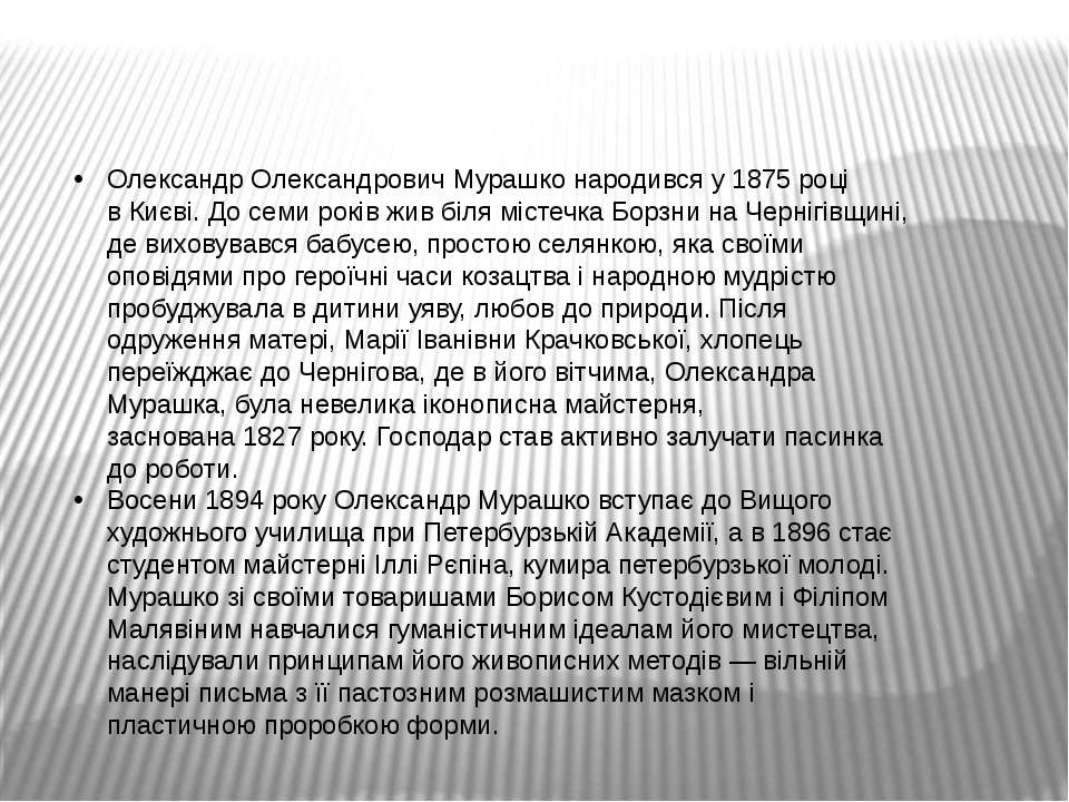 Олександр Олександрович Мурашко народивсяу1875році вКиєві. До семи років ...