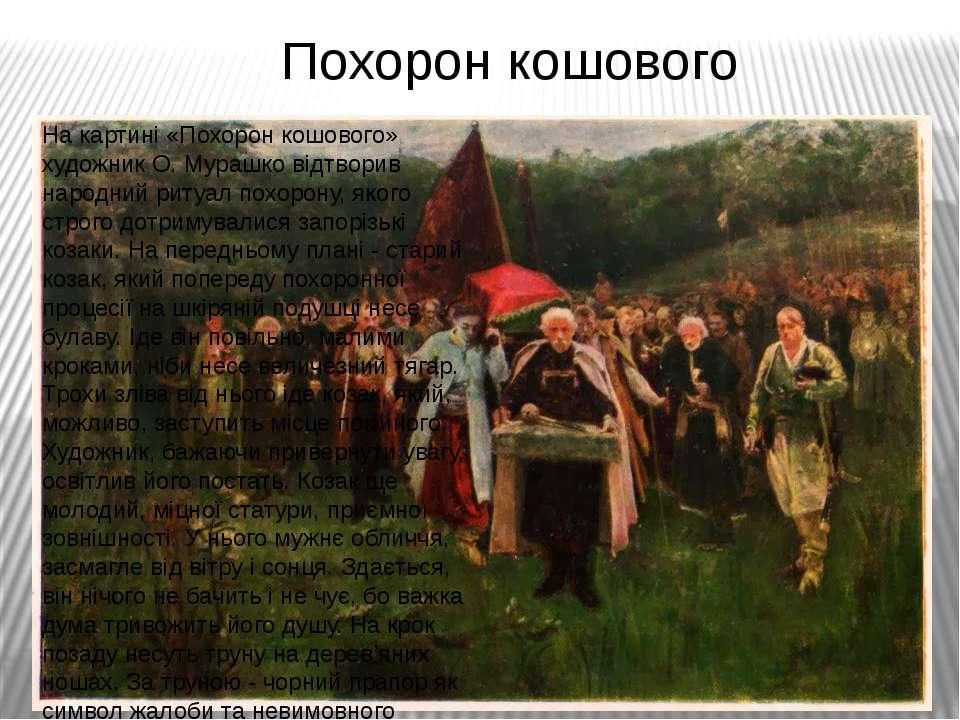 Похорон кошового На картині «Похорон кошового» художник О. Мурашко відтворив ...