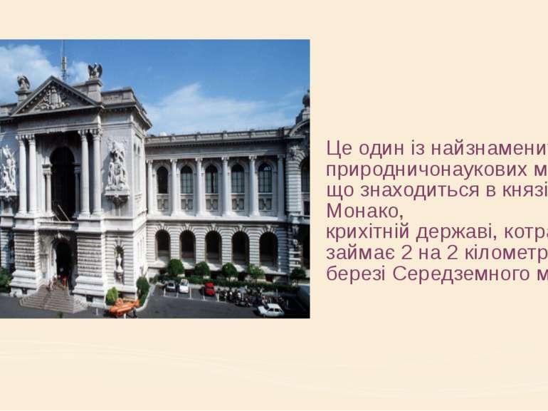 Це один із найзнаменитіших природничонаукових музеїв, що знаходиться в князів...