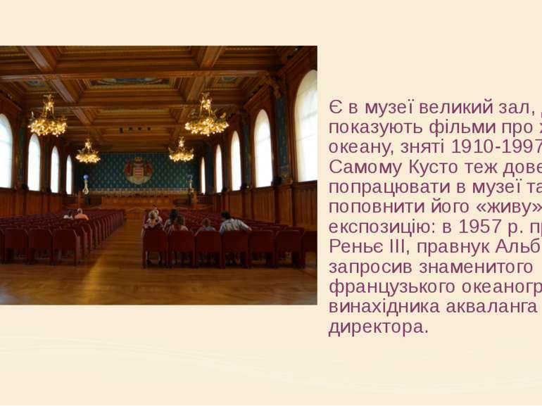 Є в музеї великий зал, де показують фільми про життя океану, зняті 1910-1997р...