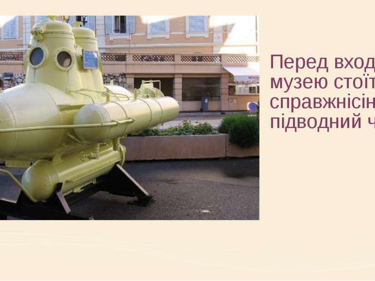 Перед входом до музею стоїть справжнісінький підводний човен!