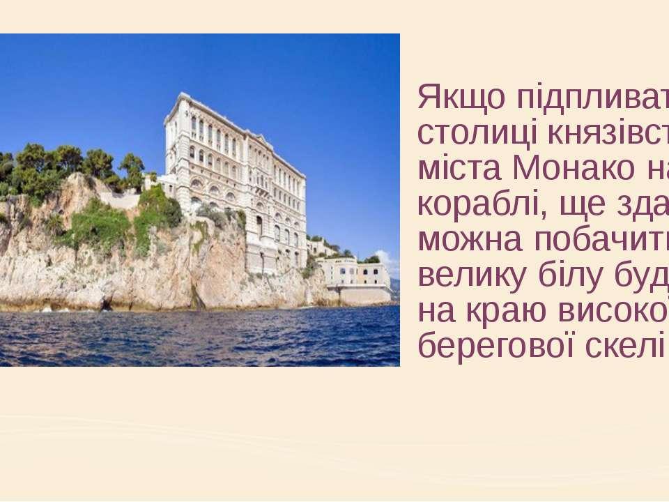 Якщо підпливати до столиці князівства – міста Монако на кораблі, ще здалеку м...