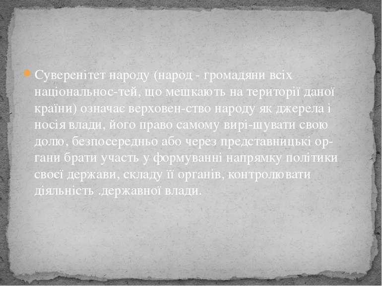 Суверенітет народу (народ - громадяни всіх національнос тей, що мешкають на т...