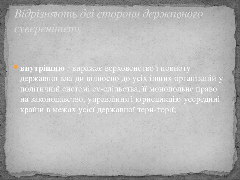внутрішню : виражає верховенство і повноту державної вла ди відносно до усіх ...