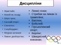 Дисципліни Фристайл; Хокей на льоду; Шорт-трек; Санний спорт; Скелетон; Сноуб...