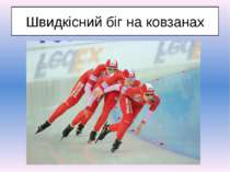 Швидкісний біг на ковзанах