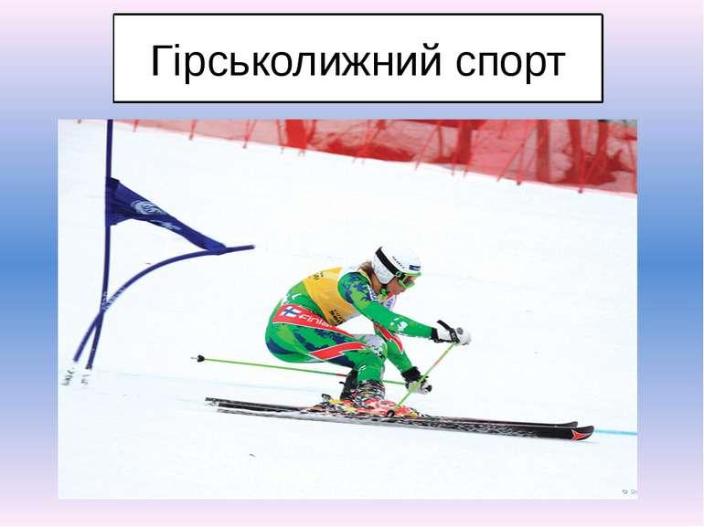 Гірськолижний спорт
