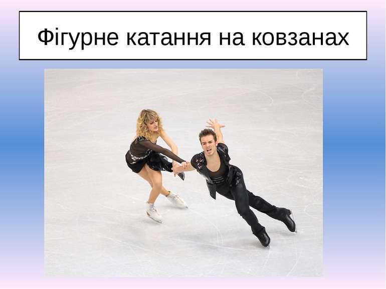 Фігурне катання на ковзанах