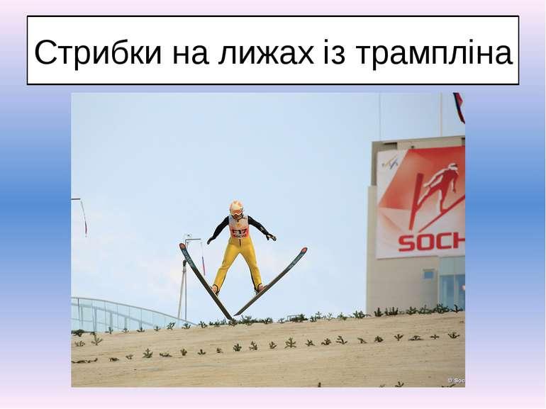Стрибки на лижах із трампліна