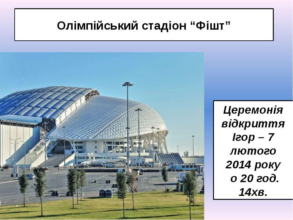 """Олімпійський стадіон """"Фішт"""" Церемонія відкриття Ігор – 7 лютого 2014 року о 2..."""