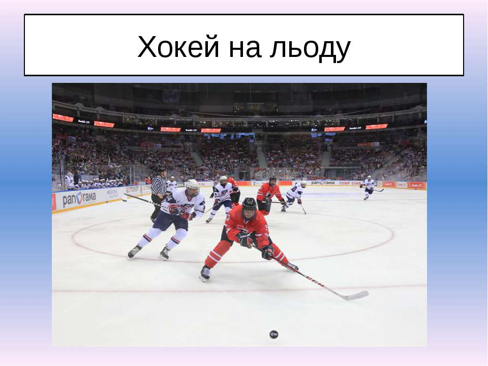 Хокей на льоду