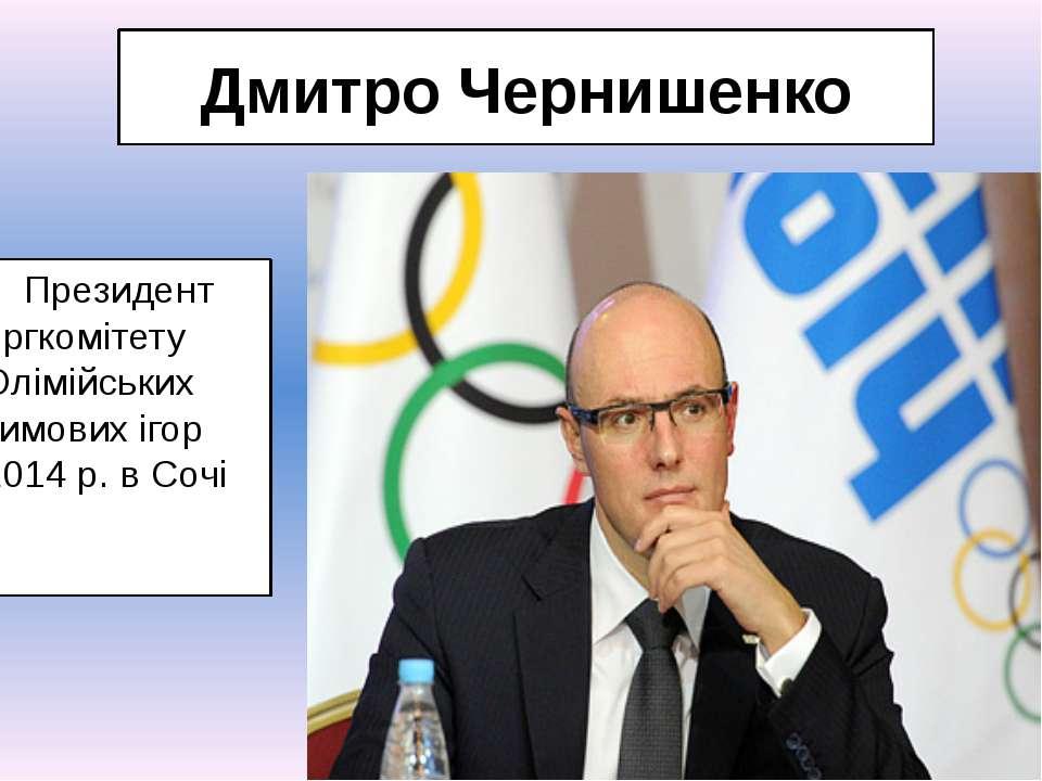 Дмитро Чернишенко Президент оргкомітету Олімійських зимових ігор 2014 р. в Сочі