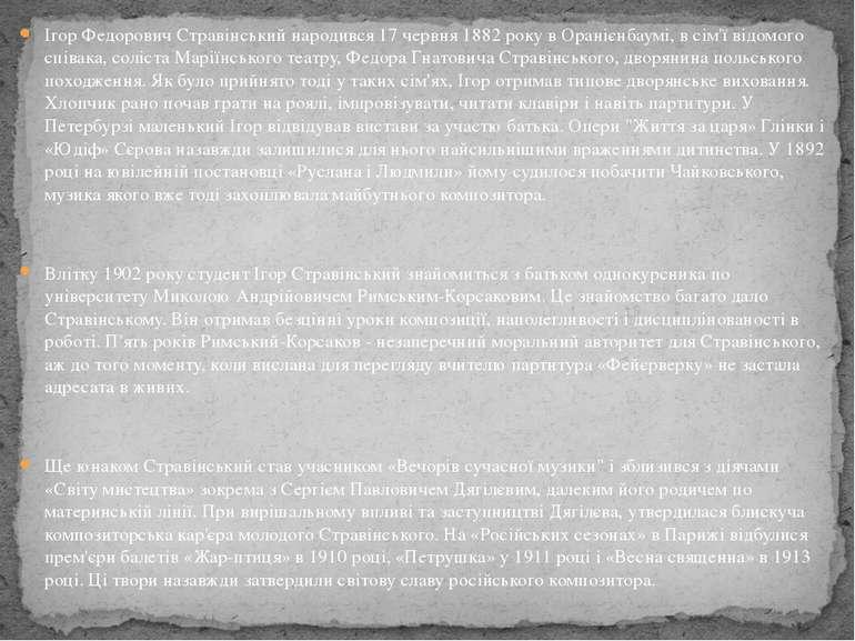 Ігор Федорович Стравінський народився 17 червня 1882 року в Оранієнбаумі, в с...