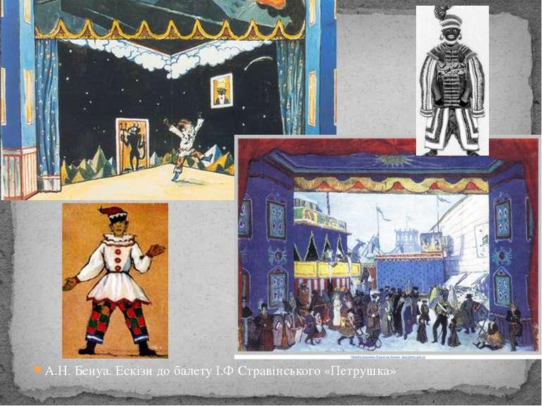 А.Н. Бенуа. Ескізи до балету І.Ф Стравінського «Петрушка»